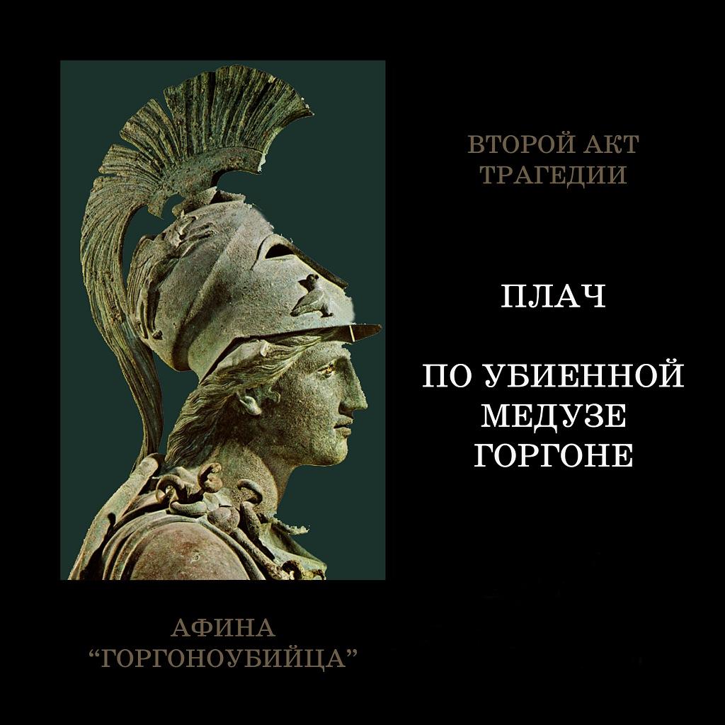 Бронзовая статуя Афины