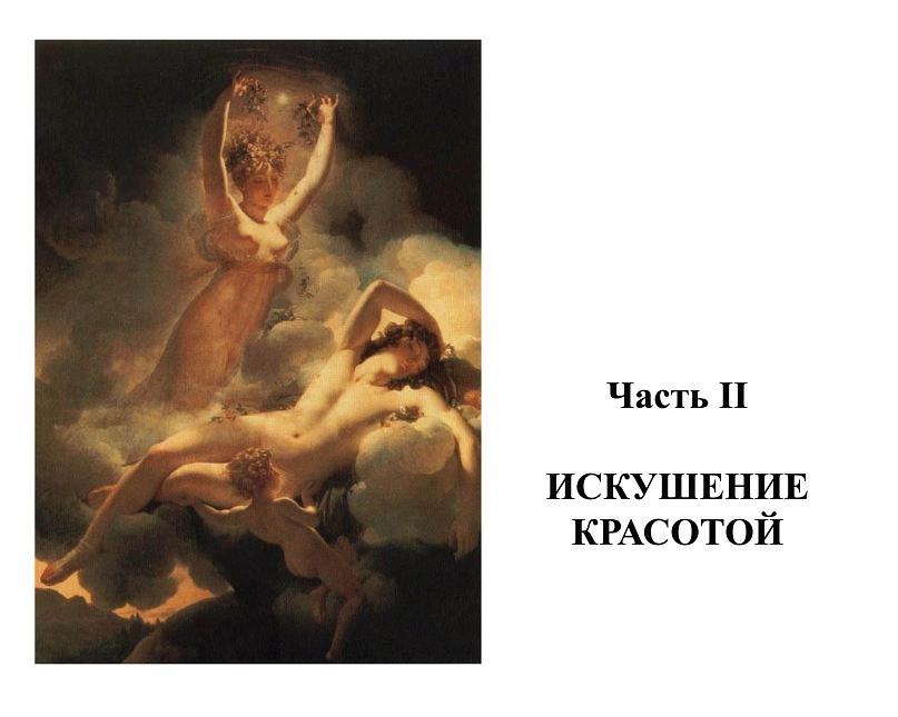 "Пьер-Нарцисс барон Герен. ""Аврора и Кефал"". 1810."
