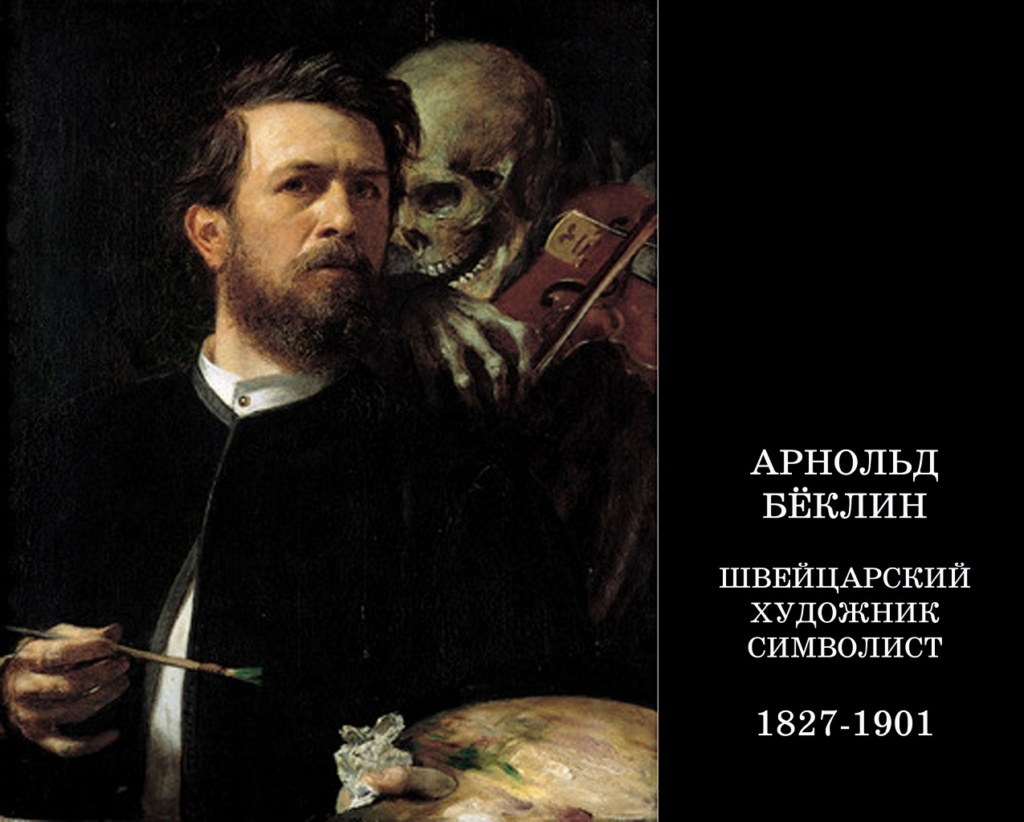 Арнольд Бёклин