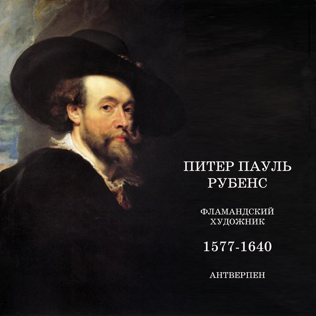 Питер Пауль Рубенс